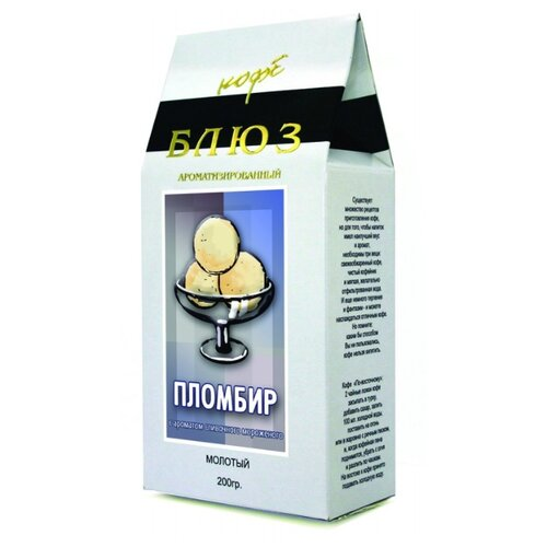 Кофе молотый Блюз Пломбир блюз ароматизированный пломбир кофе в зернах 200 г
