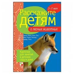 Набор карточек Мозаика-Синтез Расскажите детям о лесных животных 21x15 см 12 шт.