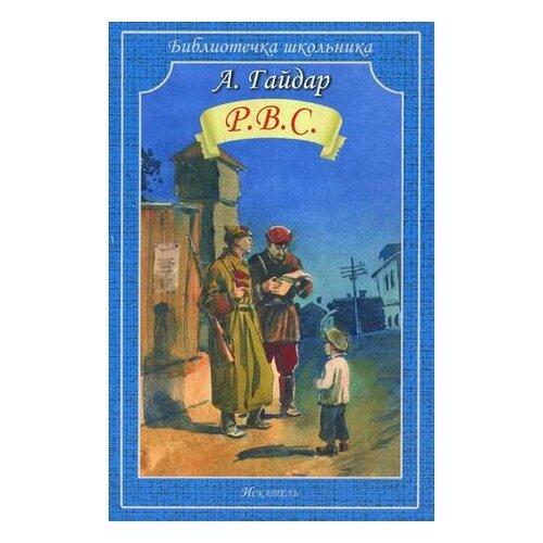 Гайдар А. П. Библиотечка погорельский а библиотечка