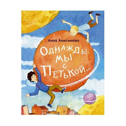 Анисимова А. Однажды мы с анисимова а декоративные детали сада