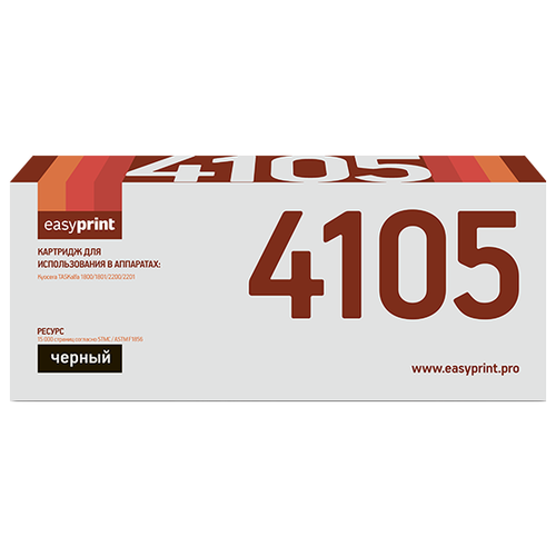 Фото - Картридж EasyPrint LK-4105 картридж easyprint lk 895k черный для лазерного принтера
