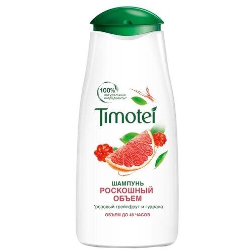 Timotei шампунь Роскошный объем шампунь timotei timotei ti014lmzkg01