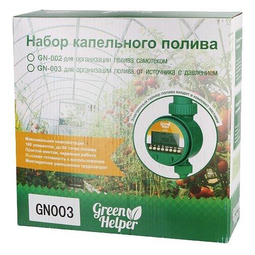 Green Helper Набор капельного