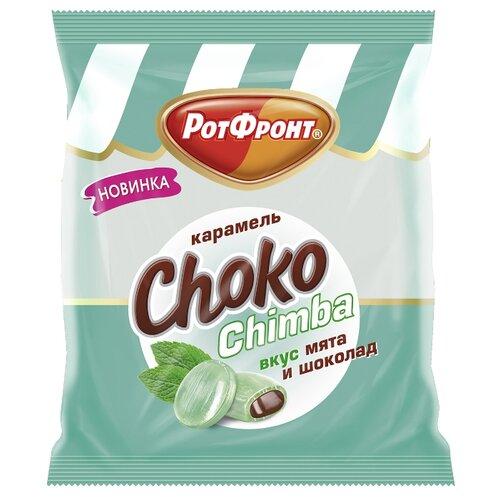 Карамель Рот Фронт Choko Chimba фото