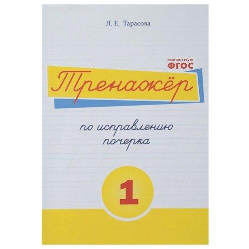 Тарасова Л. Е. Тренажёр по тарасова л е пять шагов к