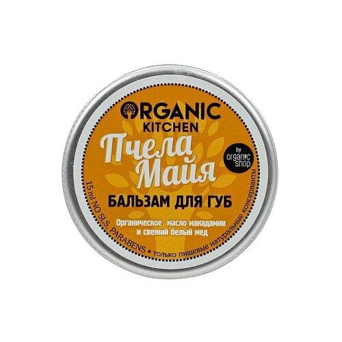 Organic Shop Бальзам для губ томатный био бальзам для волос organic shop