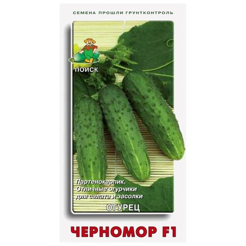 Семена ПОИСК Огурец Черномор F1