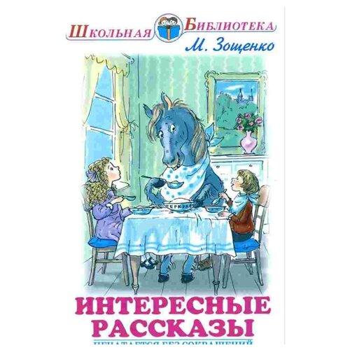 Зощенко М. М. Интересные рассказы