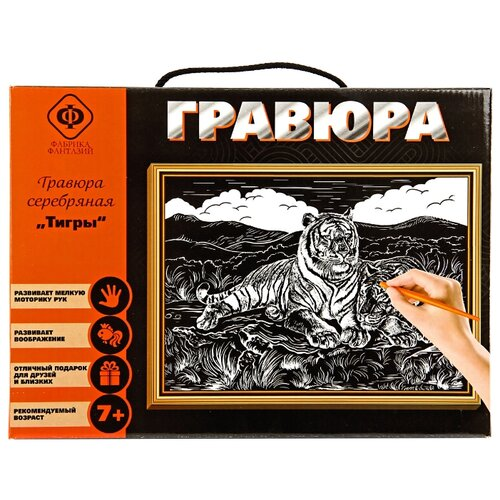 Гравюра Фабрика Фантазий Тигры