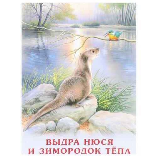 Гурина И. Выдра Нюся и наталья филимонова нюся из за шкафа