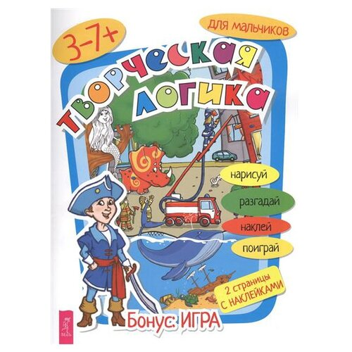 Творческая логика для мальчиков логическое творчество творческая логика логика развитие речи комплект из 4 книг