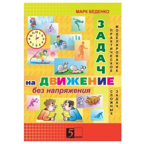 Беденко М. В. Задачи на беденко м в занимательная летняя школа 4 5