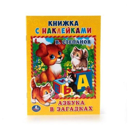 Степанов В. Азбука в загадках.