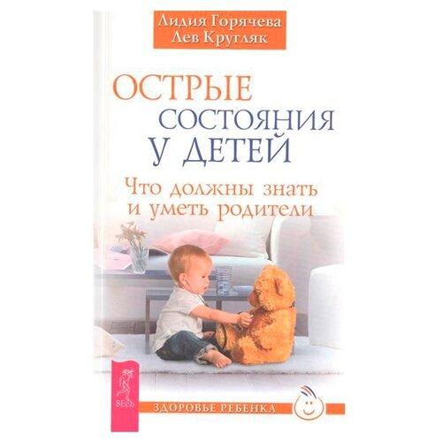 Фото - Горячева Л. Здоровье ребенка. юлия матвеева здоровье ребенка осознанный выбор