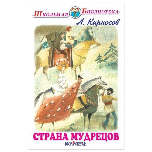 Кирносов А. Школьная