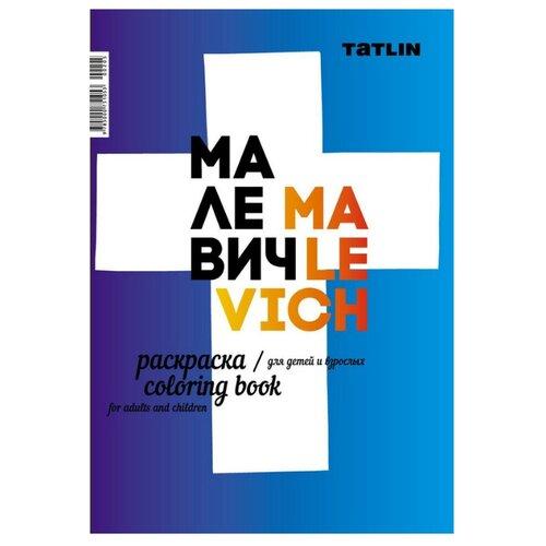 TATLIN Раскраска Я - Малевич tatlin mono 5 33 115 2012