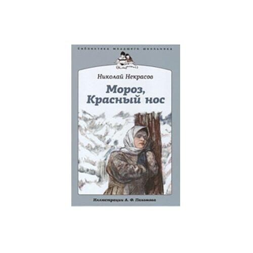 Некрасов Н. Мороз Красный нос мигунова н дед мороз красный нос