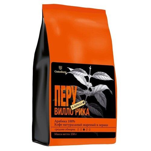 Кофе в зернах Gutenberg Перу