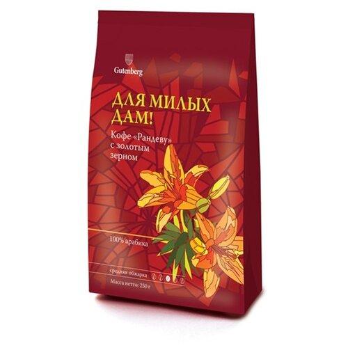 Кофе в зернах Gutenberg Рандеву