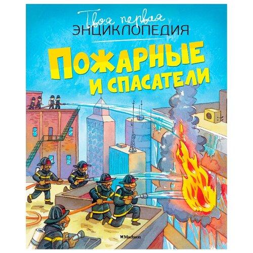 Бомон Э. Пожарные и спасатели