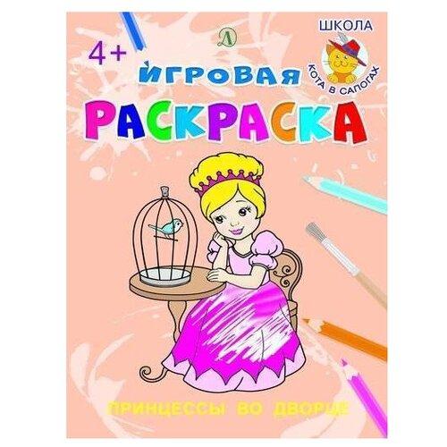 Фото - Детская литература Раскраска техническая литература