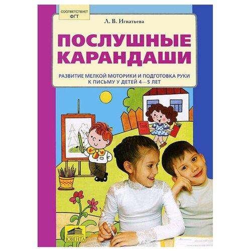 Игнатьева Л.В. Послушные фото