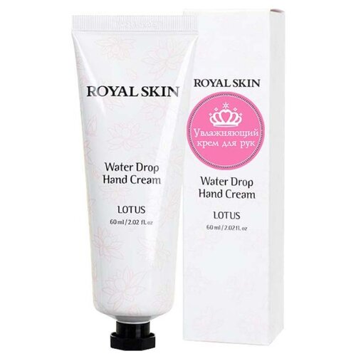 Крем для рук Royal Skin Water