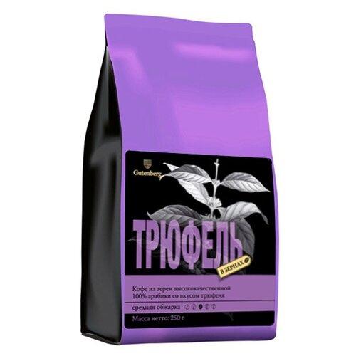 Кофе в зернах Gutenberg Трюфель