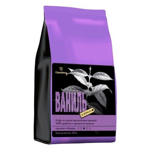 Кофе в зернах Gutenberg Ваниль
