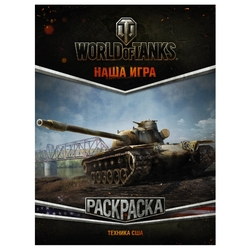 АСТ Раскраска. World of Tanks. Техника США