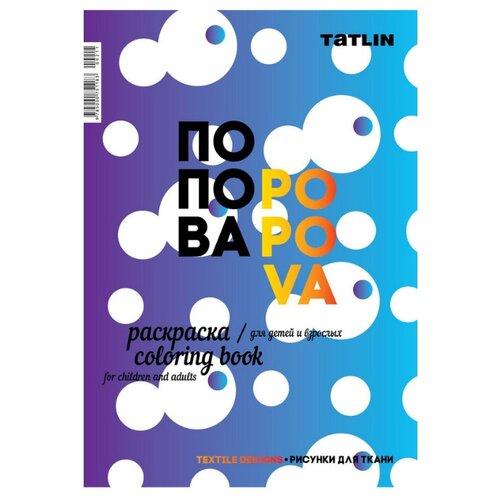 TATLIN Раскраска Я - Попова tatlin mono 5 33 115 2012