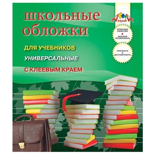 Апплика Обложки для учебников апплика обложки для учебников