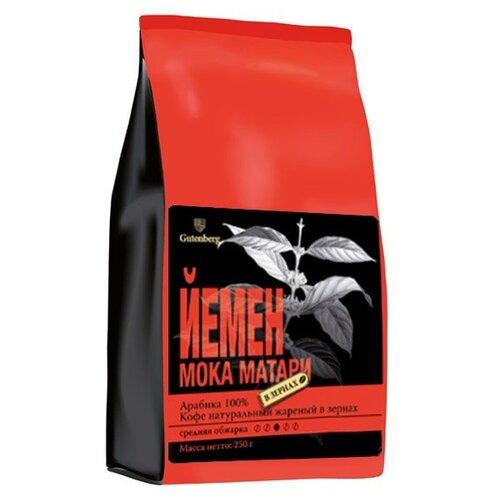 Кофе в зернах Gutenberg Йемен