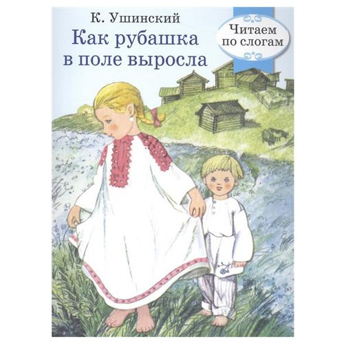 Ушинский К. Как рубашка в поле фото