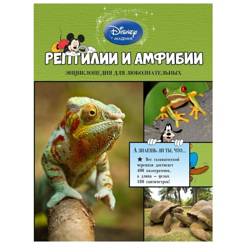 Disney. Энциклопедия для стакан для ванной комнаты verran luma 251 25 серебристый