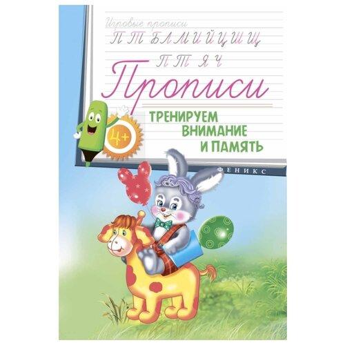 Соснина Наталья Прописи.