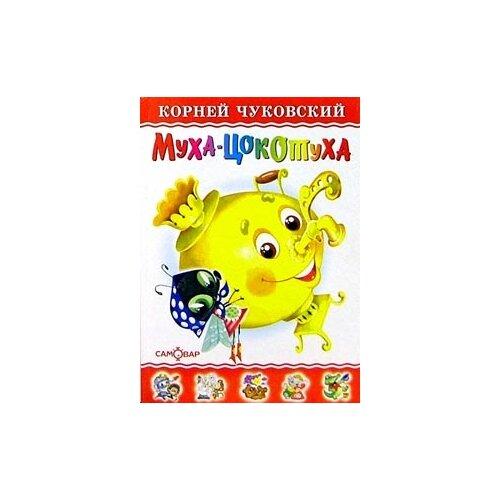 Чуковский Корней Иванович чуковский корней иванович телефон dvd