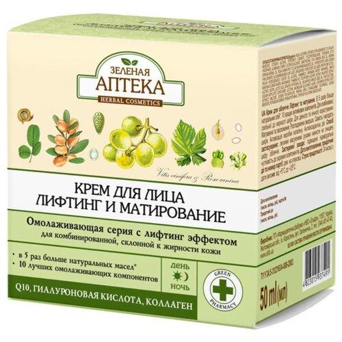Фото - Зелёная Аптека Крем для лица аптека