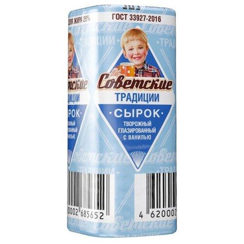 Фото - Сырок глазированный Советские советские традиции сырок творожный глазированный с ванилью 26% 45 г