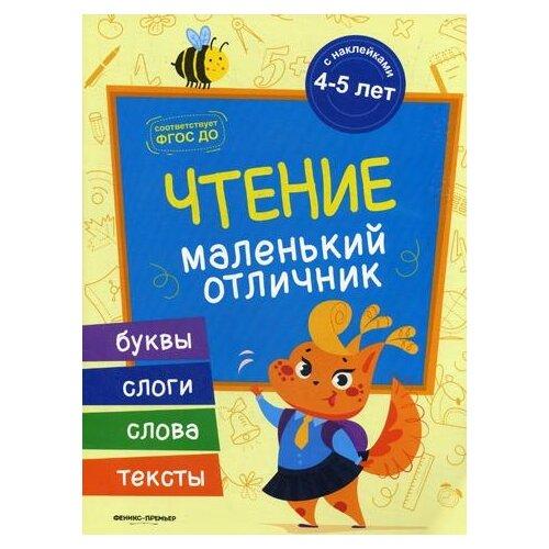 Разумовская Ю. Чтение. 2-е изд. алебастрова а разумовская е священные письмена