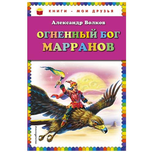 Волков А.А. Книги - мои друзья.