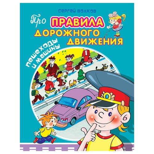 Волков Сергей Пешеходы и машины