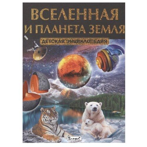 Феданова Ю. Скиба Т. Вселенная юлия феданова как устроена вселенная