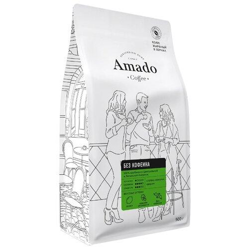 Кофе в зернах Amado Без кофеина
