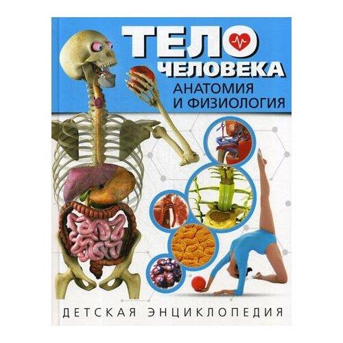 Тело человека. Анатомия и