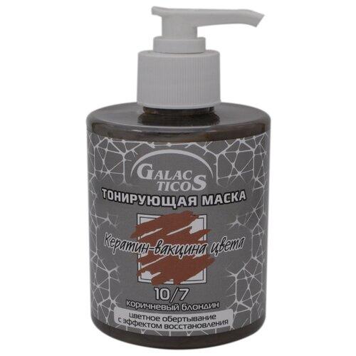 GALACTICOS Маска для волос galacticos маска для волос