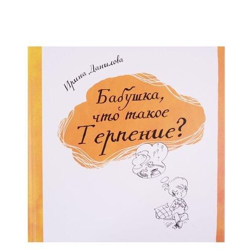 Данилова И. Бабушка что такое данилова и бабушка что такое зависть