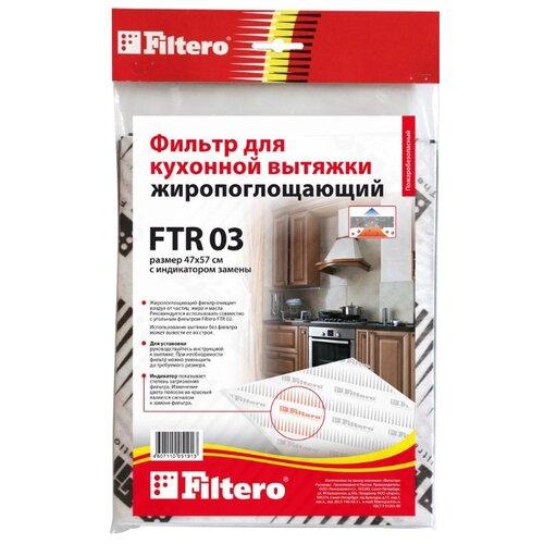 Фильтр жиропоглощающий Filtero