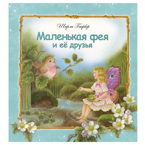 Барбер Ш. Маленькая фея и ее cms 34 4фигурка маленькая фея мальчик pavone