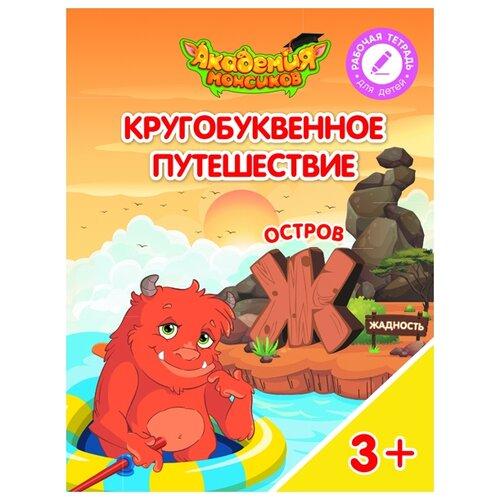 Шиманская В.А. Кругобуквенное